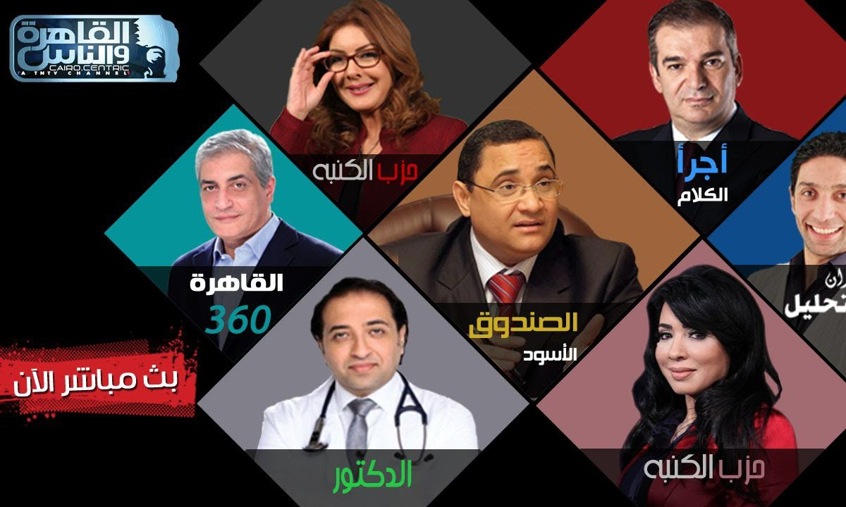 Al Kahera Wal Nas  القاهرة والناس