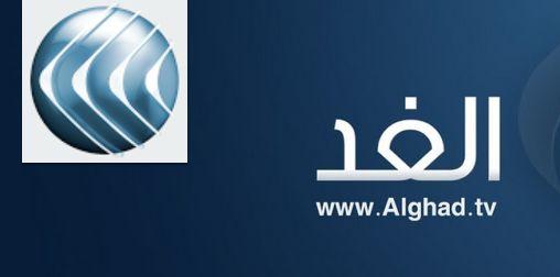 Al Ghad TV – قناه الغد