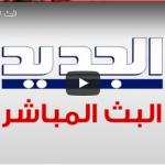 قناة الجديد